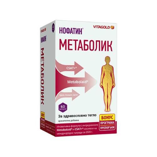 Nofatin Metabolic x60 Vegan Capsules + Complete Program Nofatin